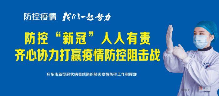 【紧急通告】疫情防控紧急通告