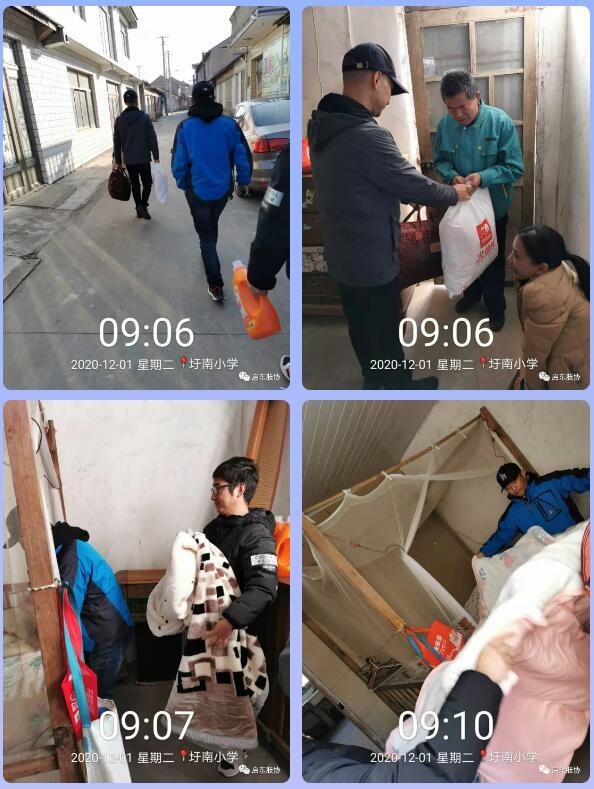 【助梦行】启东肢协联合水务集团公益团队开展寒冬送温暖活动