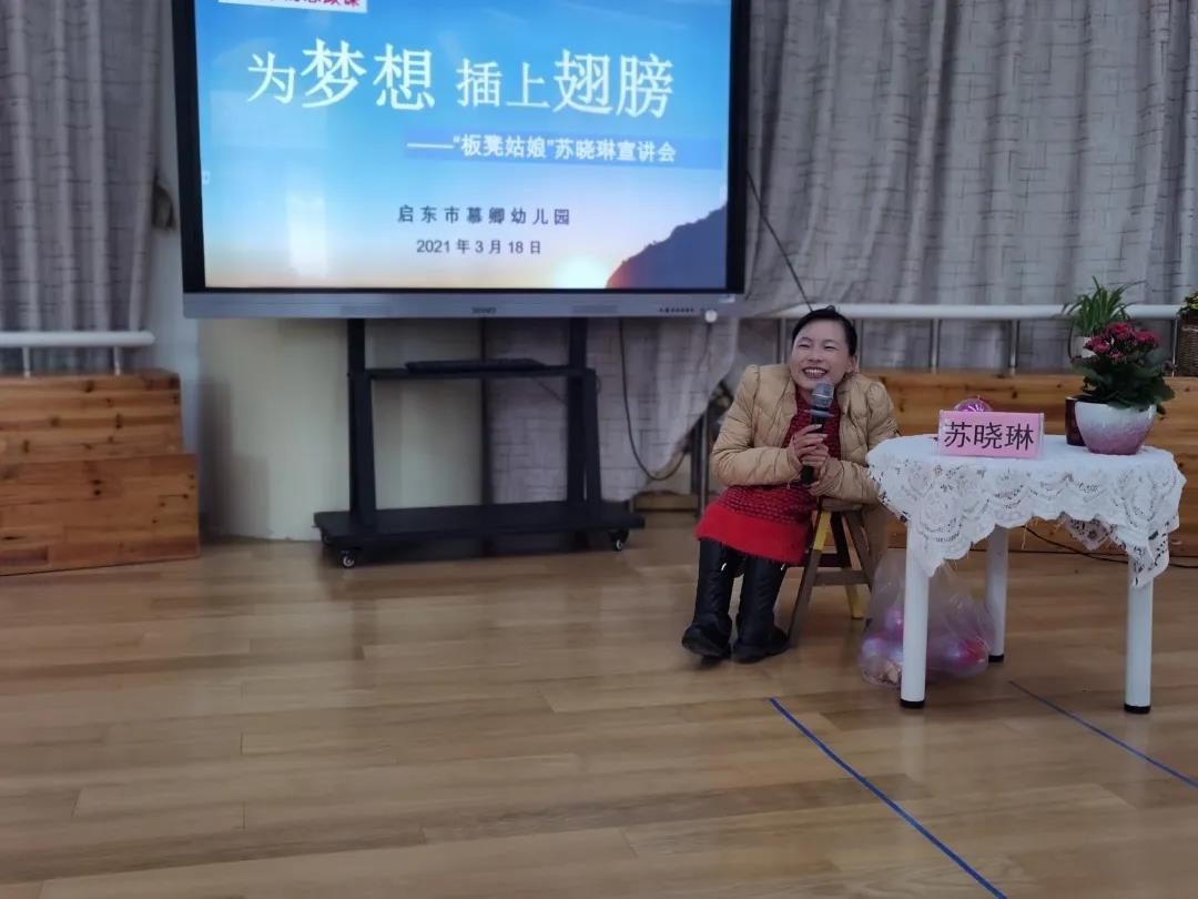 """【晓琳家长学吧】慕卿幼儿园邀请""""板凳姑娘""""苏晓琳来园宣讲"""