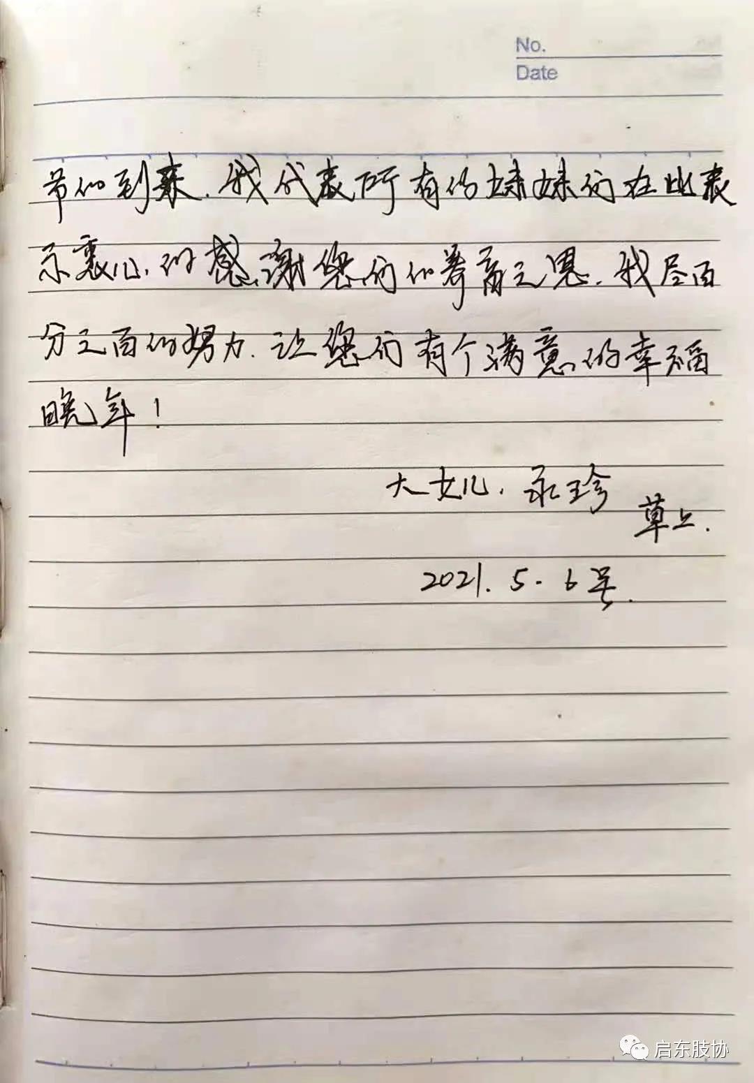 【母亲节】给妈妈写一封信-启东肢协2021年母亲节特别奉献