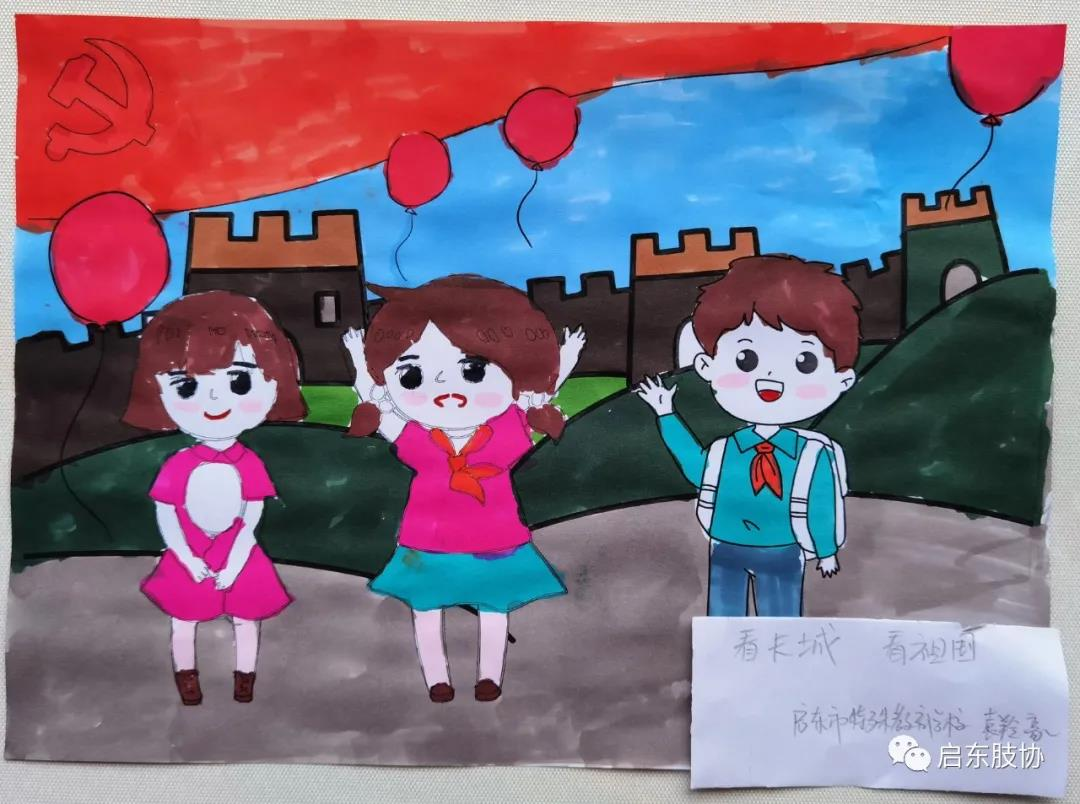 """【儿童节】""""我想对您说 童心向党""""儿童绘画作品征集活动圆满结束"""