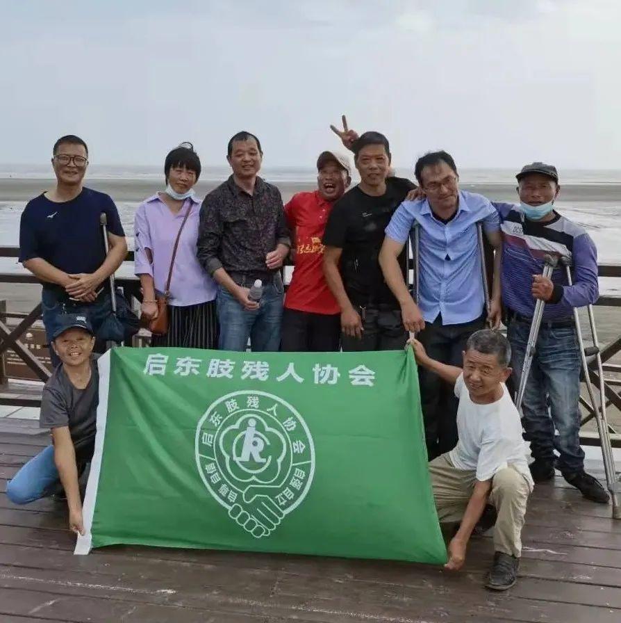 启东肢协组织老年肢残人代表欢度重阳佳节